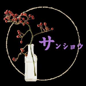 sansyou