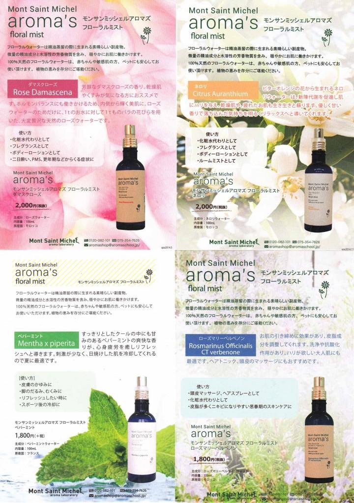 aroma1 (7)