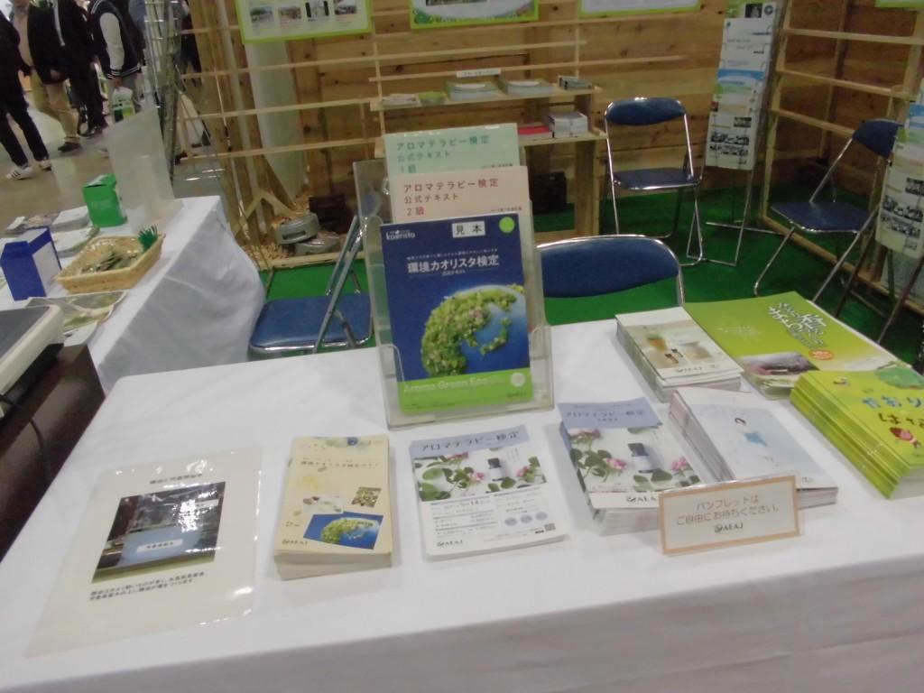 ecoprodact2016-7