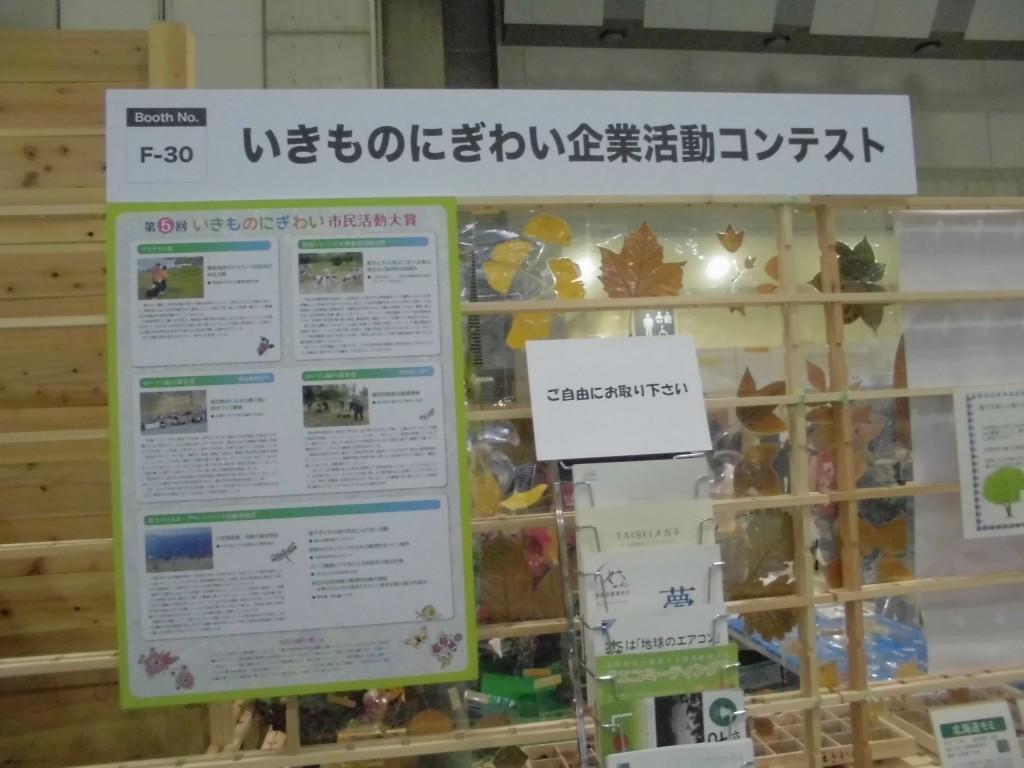 ecoprodact2016-3