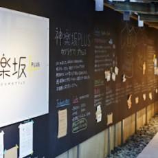 白神アロマ研究所の白神アロマ製品が首都圏 「神楽坂」に6月1日アンテナショップオープン