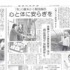 農業共済新聞に掲載されました。