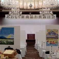 青森県主催の『お披露目会』に出展