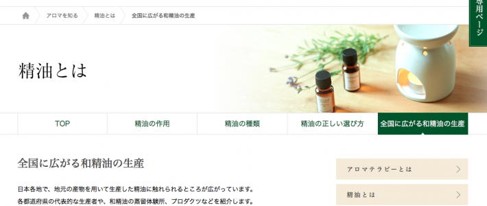 日本アロマ環境協会様HP等に掲載