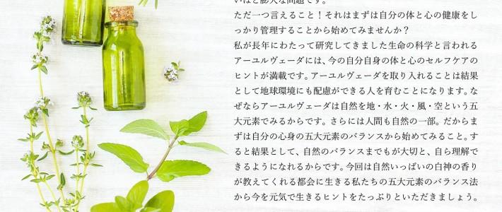 白神アロマ イベント『 白神 アロマ で毎日を健康に過ごすコツ! 』