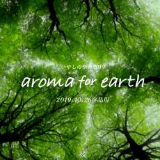 癒しの祭典2019東京への出展
