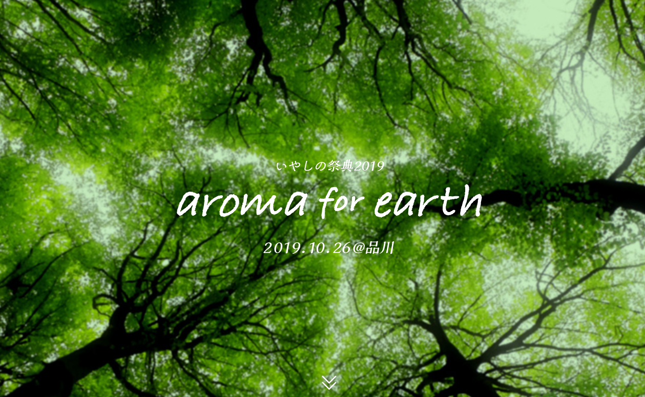 aroma_for_earth