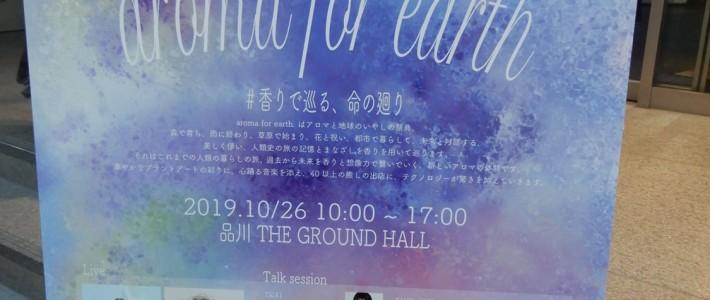癒しの祭典2019東京展開催報告