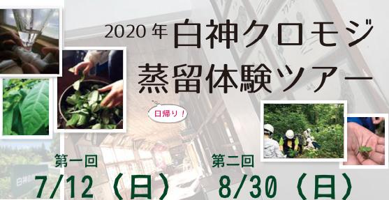 2020年 白神クロモジ蒸留体験ツアー