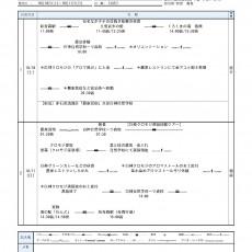 【農泊】青森の魅力再発見 ツアー開催のお知らせ