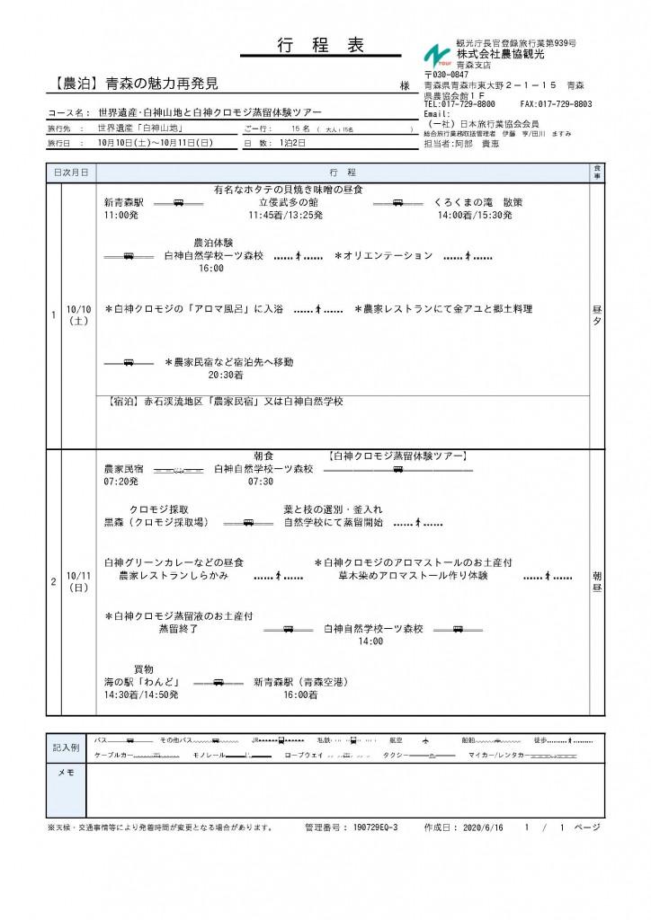 aomorinomiryokuhakken20201010