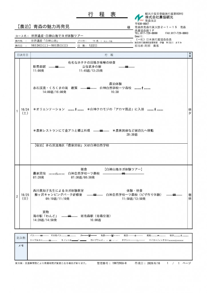 aomorinomiryokuhakken20201024